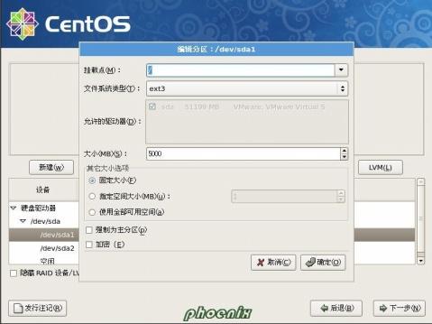 Installer CentOS5.4 - phoenix - Phoenix